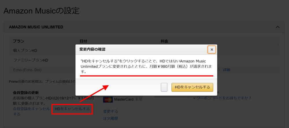 ミュージック 解約 アマゾン hd