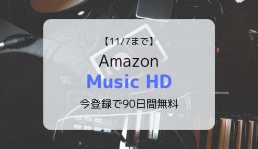 【11/7まで】Amazon Music HD(unlimited) 90日間無料キャンペーン開催中(ハイレゾ聴き放題)