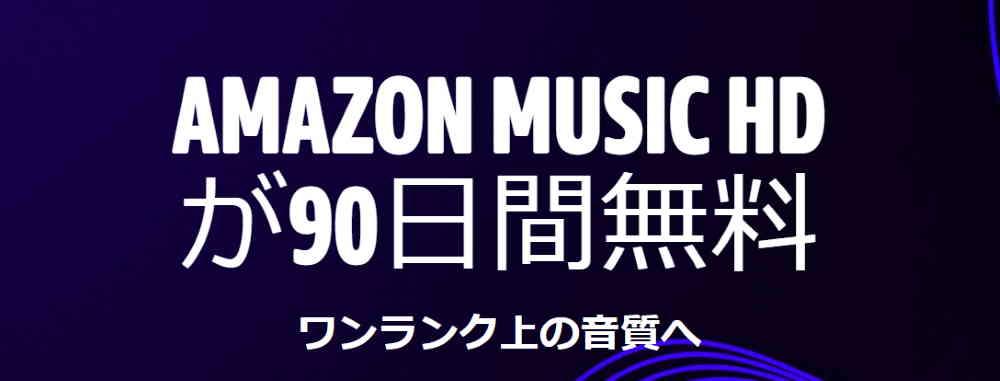 【11/7まで】ハイレゾ聴き放題 Amazon Music HD 初回90日間無料キャンペーン