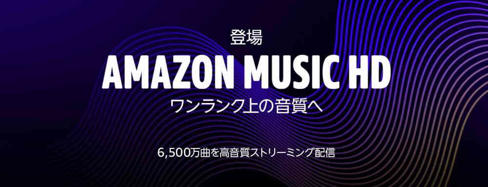 Amazon Music HDの基本情報