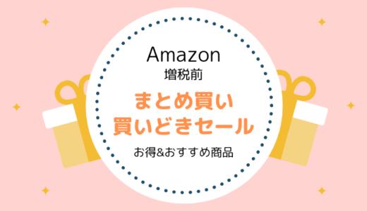 【9/30まで】Amazon 増税前まとめ買いセール/お得、おすすめ商品情報まとめ