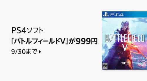 PS4ソフト「バトルフィールドV」が999円