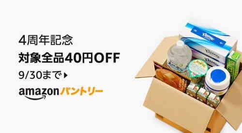 【4周年記念】Amazonパントリー対象全品40円OFF(プライム会員限定)