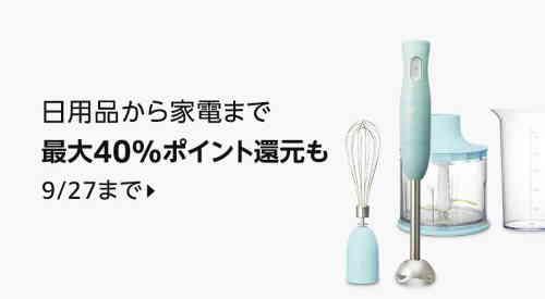 【9/27まで】日用品から家電まで最大40%ポイント還元