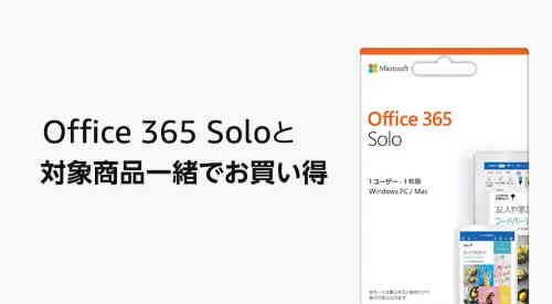 Office365 Soloと対象商品を一緒に購入でお買い得