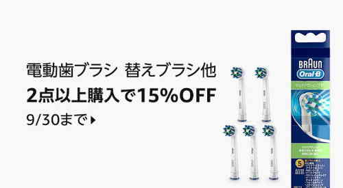 対象の電動歯ブラシ・替えブラシなどを2点以上購入で15%OFF