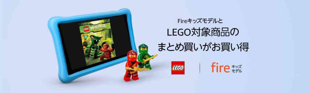 Fireキッズモデルとレゴ同時購入でレゴ対象商品が20%OFF