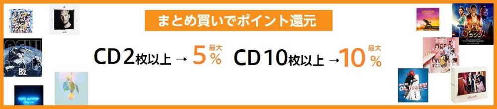 CD2枚で最大5%、10枚で最大10%ポイント還元