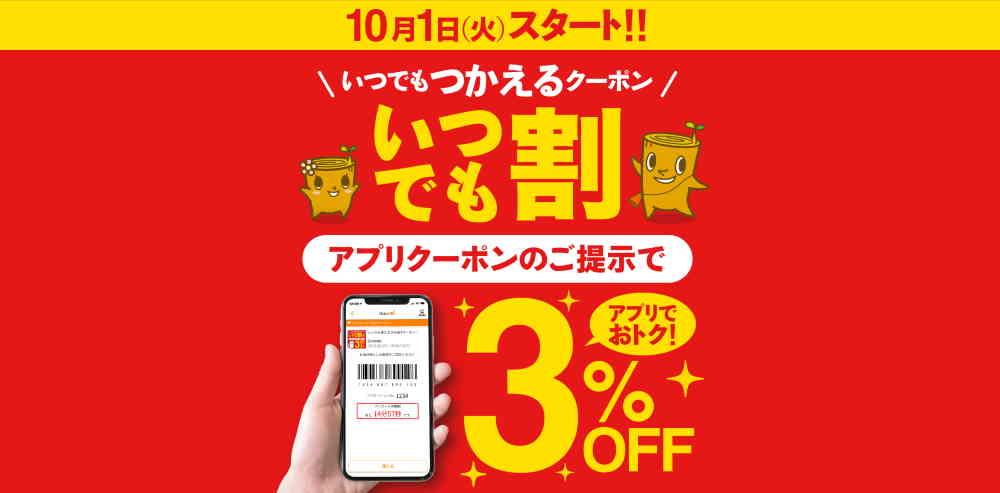 【ダイエーアプリ】アプリクーポン提示でいつでも3%OFF(10/1~)