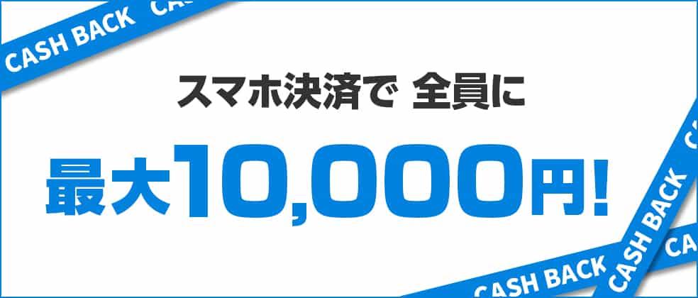 【JCBカード】JCBでスマホ決済!全員に20%還元キャンペーン(12/15まで)