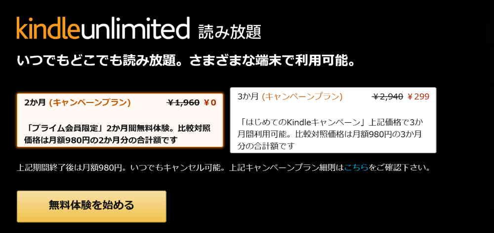 【8/30~終了未定】Kindle Unlimitedに今登録で2ヶ月無料&3ヶ月299円キャンペーン開催中