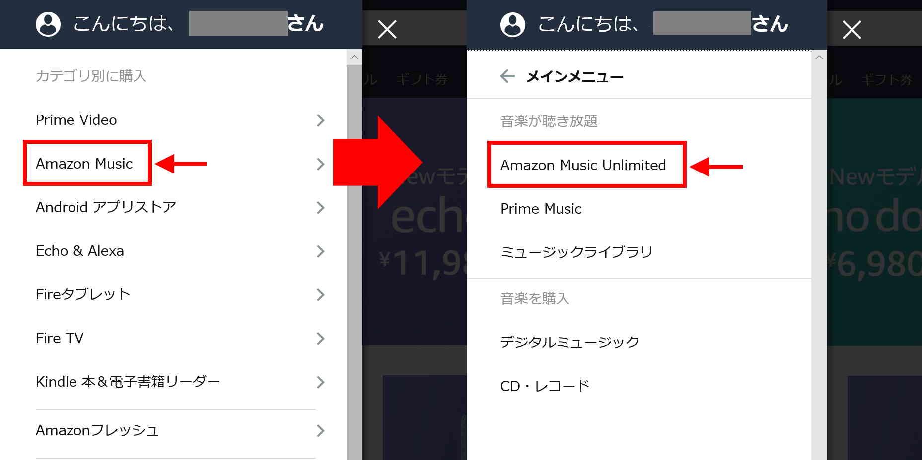 Amazon Musicの設定へアクセス