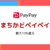【PayPay】まちかどペイペイ第1弾・対象店舗で最大10%還元(10/1~11/30)