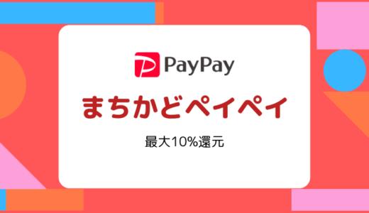 【PayPay/最大10%還元】まちかどペイペイ第3弾/対象店舗・決済、注意点まとめ(4/1~4/30)