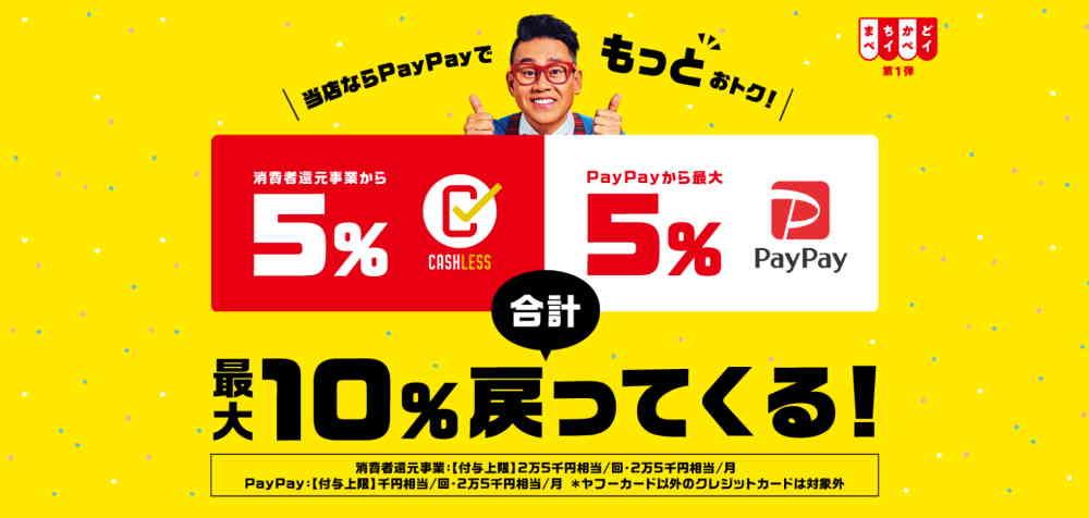 【まちかどペイペイ】第1弾は対象店舗での決済が最大10%還元!