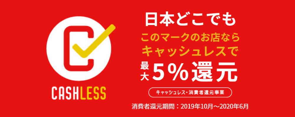 【消費者還元事業】対象の決済方法で最大5%還元(6/30まで)