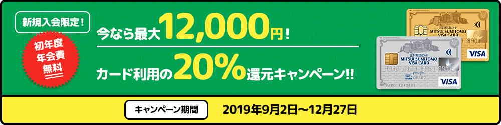 【三井住友カード】最大12,000円!新規入会限定20%還元キャンペーン(12/27まで)