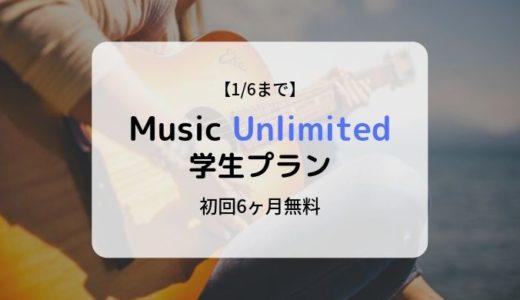 【1/6まで】Amazon Music Unlimited学生プラン6ヶ月無料キャンペーン開催中
