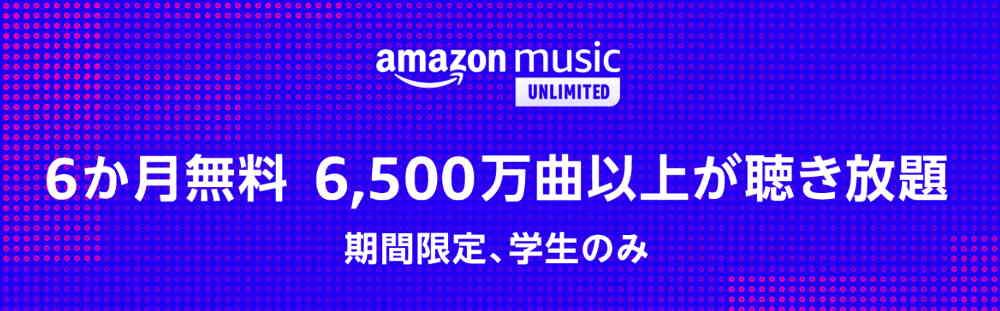 【1/6まで】Amazon Music Unlimited学生プラン6ヶ月無料キャンペーン