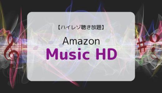 【ハイレゾ聴き放題】Amazon Music HDとは?音質、ラインナップ、メリット&デメリット