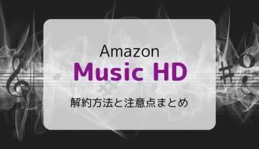 Amazon Music HDの解約方法と注意点を画像付きで解説