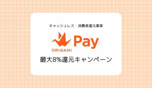 【その場で3%OFF】Origami Pay キャッシュレス還元で最大8%OFFキャンペーン(10/1~1/31)