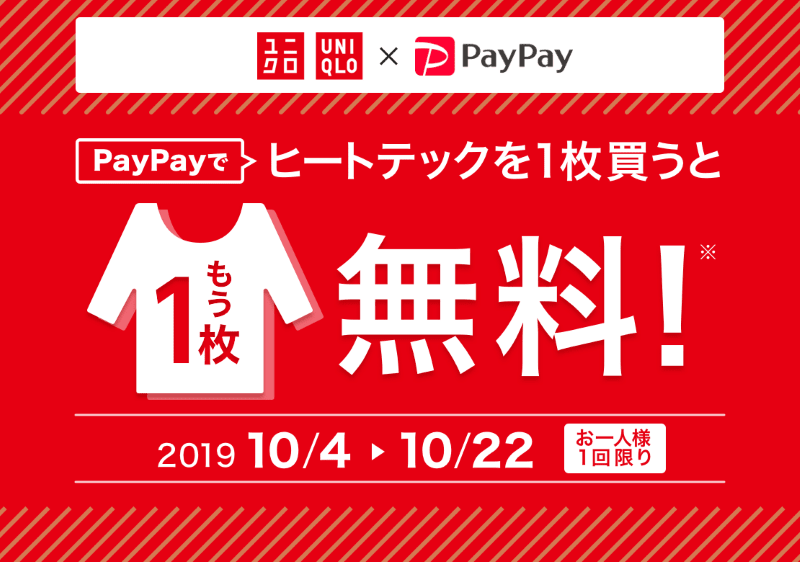 【PayPay】ヒートテックを1枚買うと、もう1枚無料(10/4~10/22)