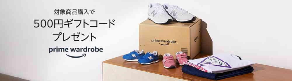 Prime Wardrobeを使ってニューバランスの対象スニーカーの購入でAmazonギフト券500円プレゼント