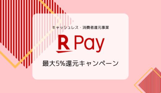 【全店舗対象】楽天ペイアプリでの支払いで最大5%還元キャンペーン第1弾(10/1~12/2)