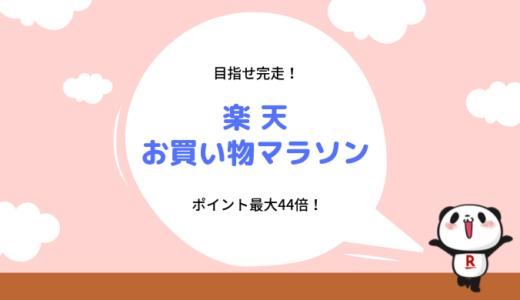【2021】楽天お買い物マラソン/キャンペーン&クーポン、攻略・おすすめ情報まとめ(1/9 20時~1/16 1:59まで)