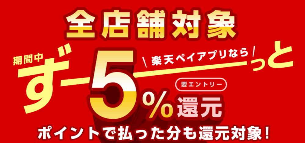 【全店舗対象】楽天ペイアプリの支払いで最大5%還元キャンペーン(第2弾)