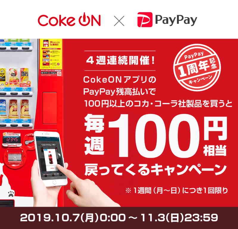 【10/7~11/3】Coke ONで毎週100円相当が戻ってくる