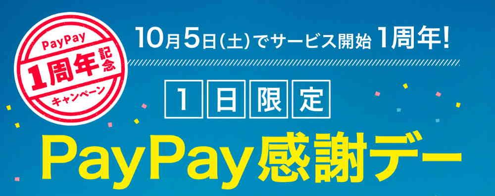 【10/5】最大20%還元。PayPay1周年記念キャンペーン