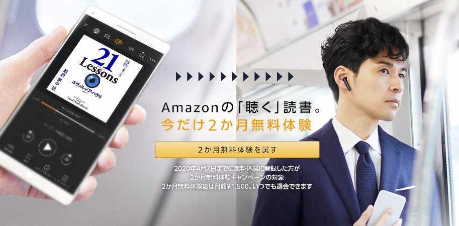 【4/7まで】Audible(オーディブル)2ヶ月無料キャンペーン