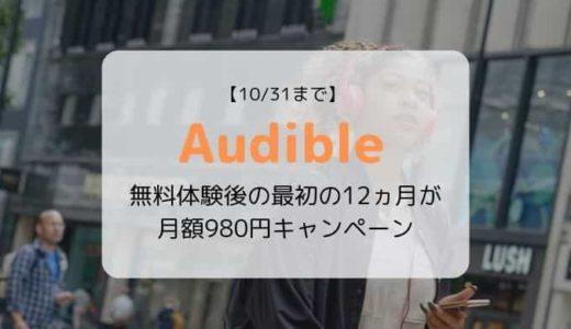 【10/31まで】Audible(オーディブル)無料体験後の12ヶ月間が月額980円キャンペーン