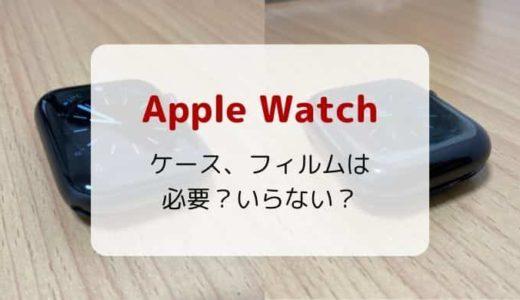 Apple watch5にケースや保護フィルムは必要?いらない?おススメも紹介