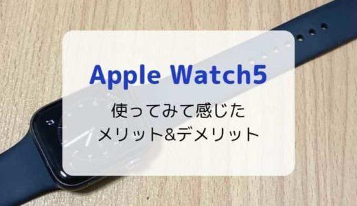 【レビュー/レポ】はじめてのApple Watch5/使って感じたメリット&デメリット