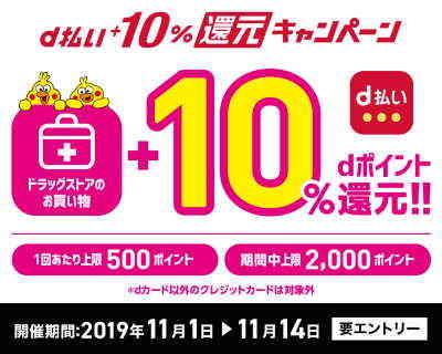 【d払い】ドラッグストア10%還元キャンペーン(11/1~11/14まで)