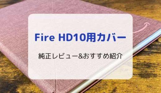 【レビュー】新型Fire HD10(2019)にカバーは必要?いらない?純正&おススメを紹介
