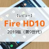 【Fire HD10タブレット(第9世代/2019)レビュー】できること、比較、メリット&デメリット
