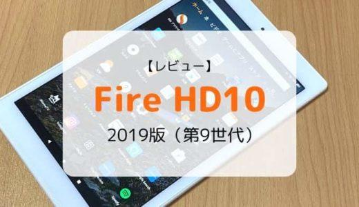 【レビュー】新型Fire HD10(第9世代/2019)できること、比較、メリット&デメリット
