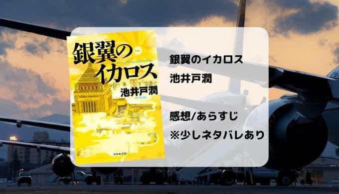 【感想/あらすじ】銀翼のイカロス/池井戸潤 ※少しネタバレあり(原作・小説)