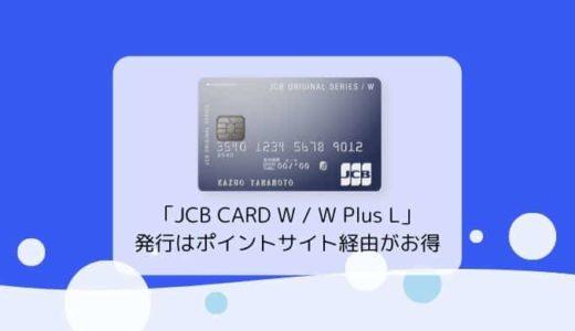 JCB CARD W(W Plus L)カード作成がお得なポイントサイト比較・まとめ