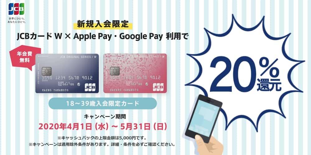 【新規入会限定】「JCB CARD W / W Plus L」最大20%還元キャンペーン
