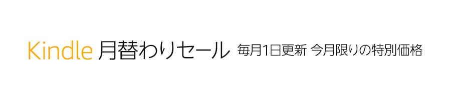 【40%OFF~】Kindle月替わりセール