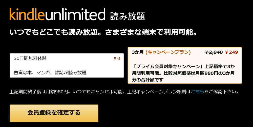 【終了日未定】Kindle Unlimitedに登録で3ヶ月249円&再登録299円キャンペーン