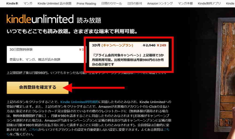 3ヶ月249円または3ヶ月299円のキャンペーンプランを選択し、「会員登録を確定する」クリック