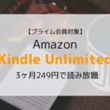 【10/28~開催中】Kindle Unlimitedに今登録で3ヶ月249円キャンペーン