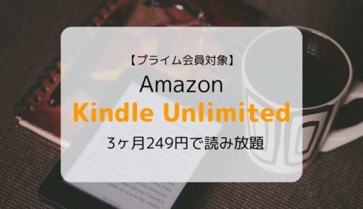 【10/28~開催中】Kindle Unlimitedに今登録で3ヶ月249円キャンペーン(3ヶ月299円も開催中)