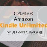 【10/27まで】Kindle Unlimitedに今登録で3ヶ月199円&再登録で299円キャンペーン開催中